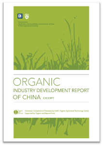 Organic Industry Development Report 2014 (Excerpt)