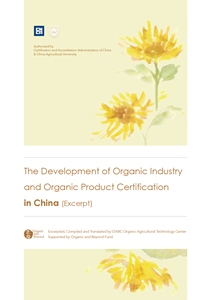 Organic Industry Development Report 2015 (Excerpt)
