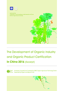 Organic Industry Development Report 2016 (Excerpt)