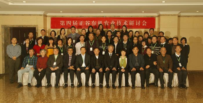 第四届正谷有机农业技术研讨会在中国农业大学举行