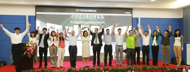 2013可持续消费论坛在京举行